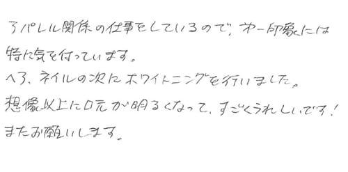 voice_7